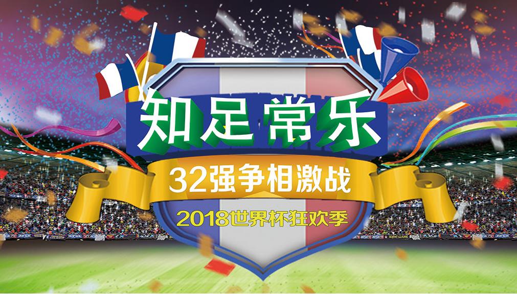 2018世界杯火热开球!