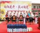 中原銀行虞城支行聯合虞城縣委宣傳部等部門舉辦建黨97周年主題活動