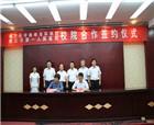 商丘市第一人民醫院舉行院校合作簽約儀式