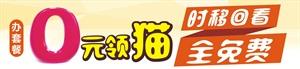 中国有线电视海南分公司