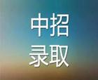 2018年商丘市普通高中錄取分數線發布(附:商丘中招歷年分數線)