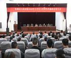 柘城法院召开2018年度上半年工作暨党风廉政总结大会