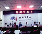 永城老子學院揭牌暨首屆《道德經》師資班招生新聞發布會