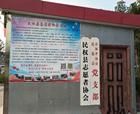 民权县首个志愿者协会?#25345;?#37096;挂牌成立
