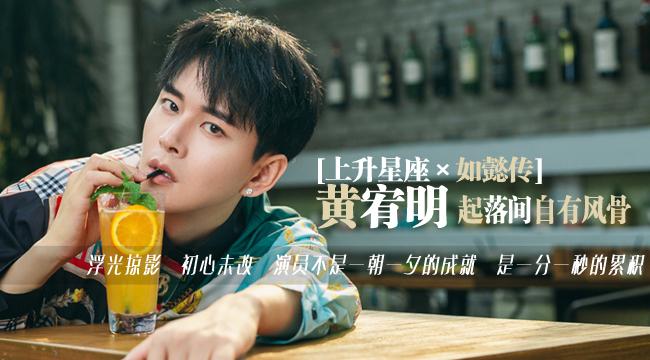 [上升星座]黄宥明:成功的演员一定会做人又会演戏