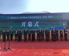 第二屆民權·中國好糧油產銷對接博覽會全國16個省(自治區)、市696家企業參加