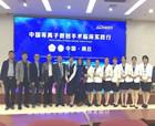 中國等離子微創手術臨床實踐行走進商丘