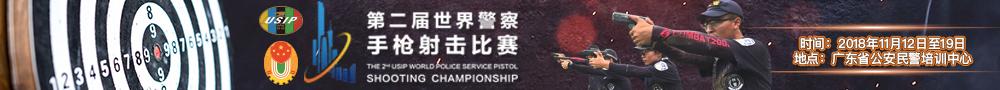 第二屆世界警察手槍射擊比賽