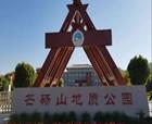全國百家媒體商丘行第二站 百家媒體聚焦漢興之地永城