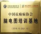 """商丘市第一人民医院被授予首批""""中国抗?#25286;?#21327;会脑电图培训基地"""""""