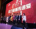城在京商人舉行資助柘城籍在京大學生活動