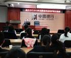 中原銀行商丘分行舉行消費者權益保護知識培訓