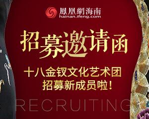十八金钗文化艺术团招募新成员!