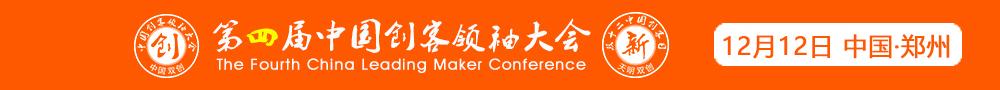 第四届中国创客领袖大会