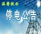 停電通知: 商丘近期這些地方要停電