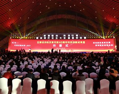 安徽省庆祝改革开放40周年科技创新成果展在合肥开幕