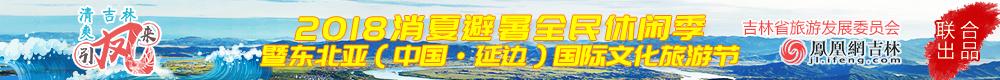 清爽吉林引凤来——2018消夏避暑全民休闲季
