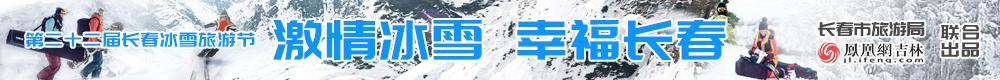 第二十二届长春冰雪旅游节