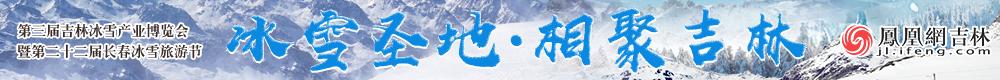 第三届吉林冰雪产业博览会暨第二十二届长春冰雪旅游节