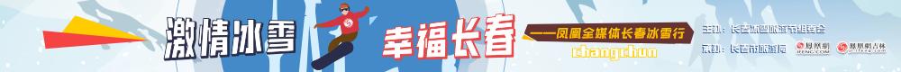 激情冰雪 幸福长春——凤凰全媒体长春冰雪行