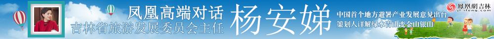 对话吉林省旅游发展委员会主任杨安娣