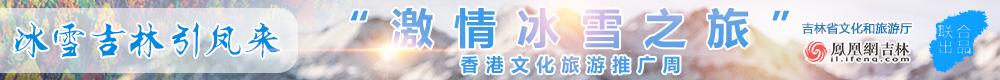 冰雪吉林引凤来-吉林省赴香港推介冰雪旅游