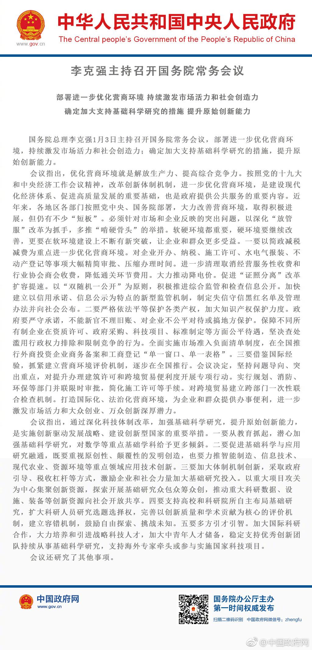李克强主持召开国常会 部署进一步优化营商环境