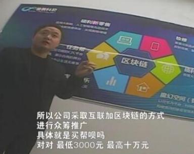 """长沙某公司热卖""""虚拟货币"""" 能涨100倍?(图)"""
