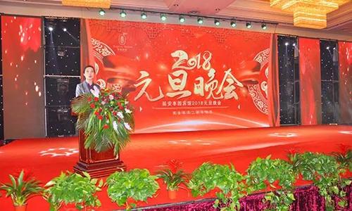 延安枣园宾馆副总经理薛东霞致辞-延安枣园宾馆举办2018元旦晚会