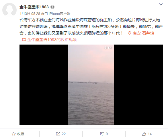 传大陆自来水厂人员遭金门台军炮击 台方回应