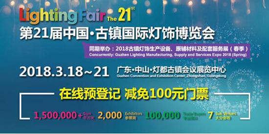 第21屆古鎮燈博會耀世開啟 互聯網+模式助力創新高
