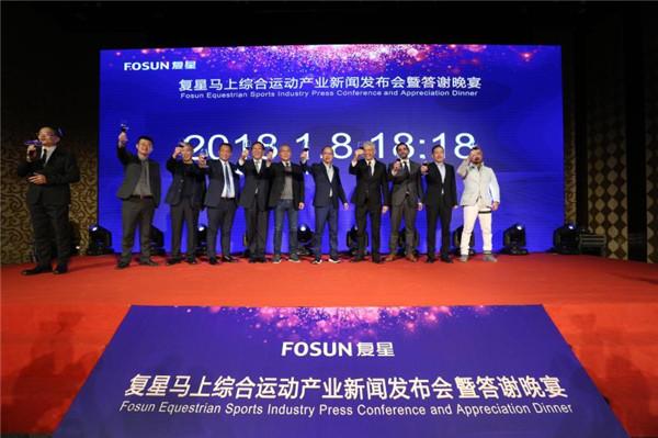 复星布局马上综合运动产业 助力中国奥运马术计划