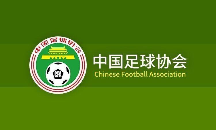 """足协六成人竞聘中层干部 未来淡化""""做官""""概念"""