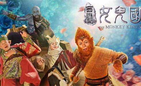 """《西游记女儿国》发布首支预告片"""""""