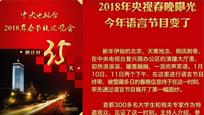 官方剧透!央视春晚:今年语言节目变了