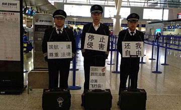 上海:疑似飞行员男子在机场挂牌抗议