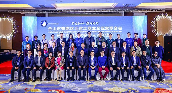 舟山市普陀区北京工商业企业家联合会暨人才联谊会在京举行