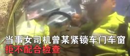 女司机拒不配合查车 交警三次警告后强制破窗