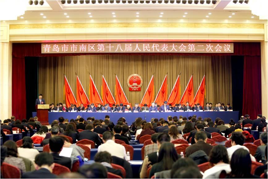 青岛市市南区第十八届人民代表大会第二次会议隆重开幕