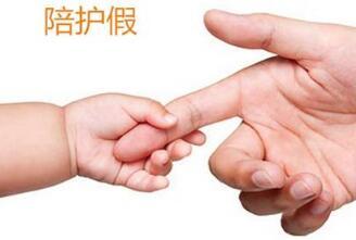 江苏男性有20天护理假 如何不成纸上福利