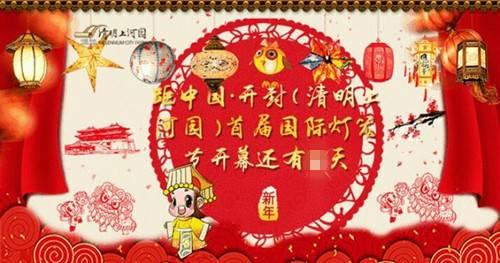 上百万灯笼 上万品种 中国·开封(清明上河园)首届国际灯笼节将开幕