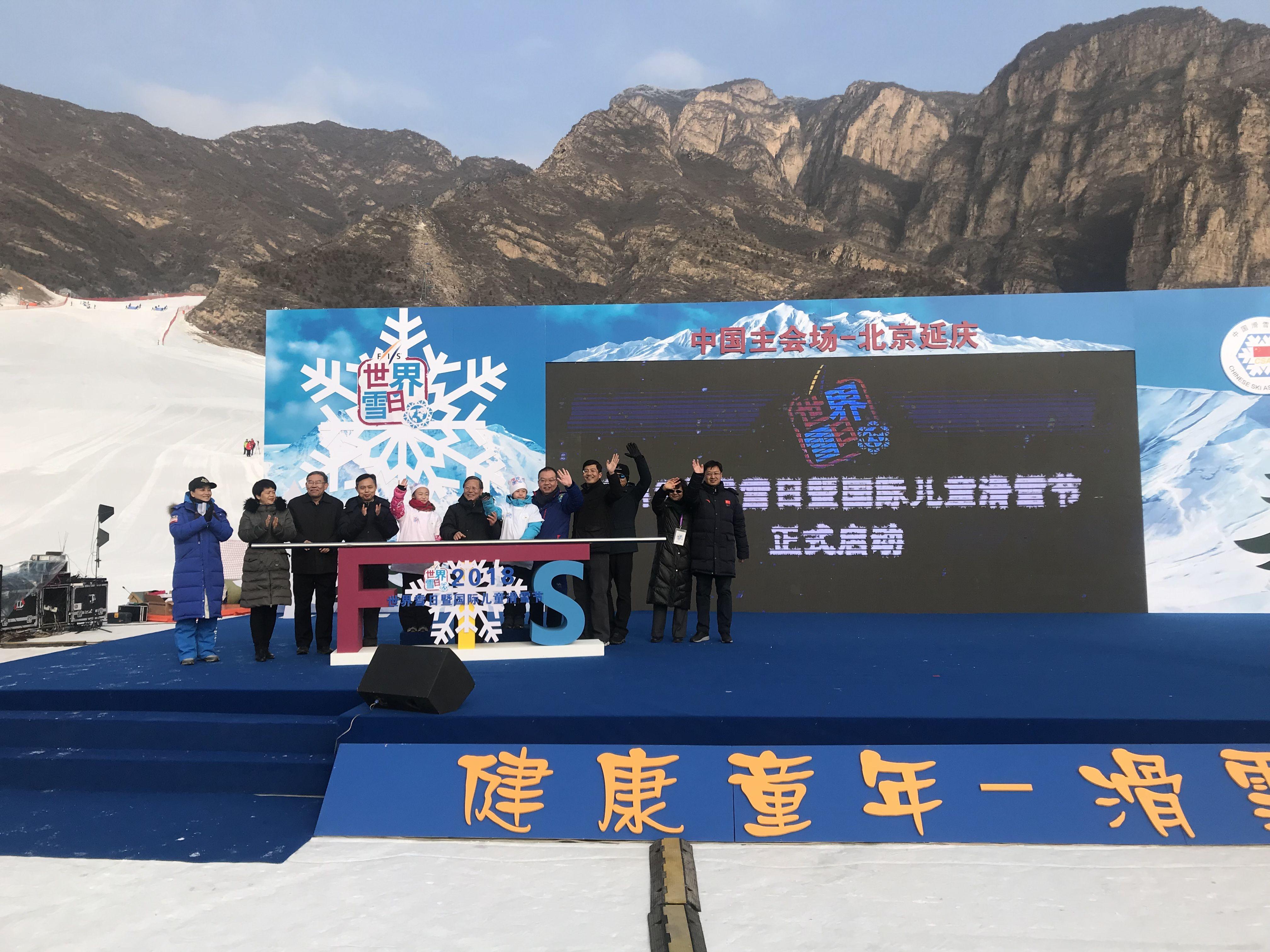 2018世界雪日暨国际儿童滑雪节中国主会场活动延庆举行