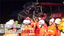 一客车撞向秦岭隧道口致36死13伤 车辆严重变形