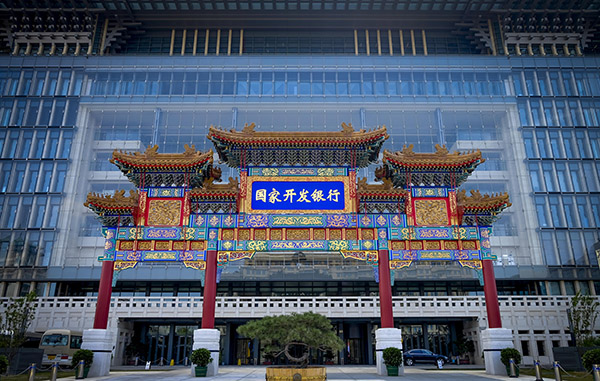 """外媒:渣打银行与中国国开行签署""""一带一路""""资金协议"""