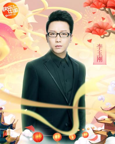 湖南春晚李玉刚演绎东方之美 成就流行与戏曲完美融合