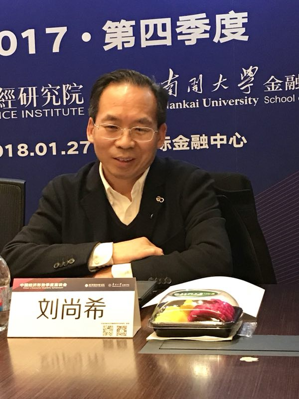刘尚希:分析经济形势要把发展质量和速度两者统一起来