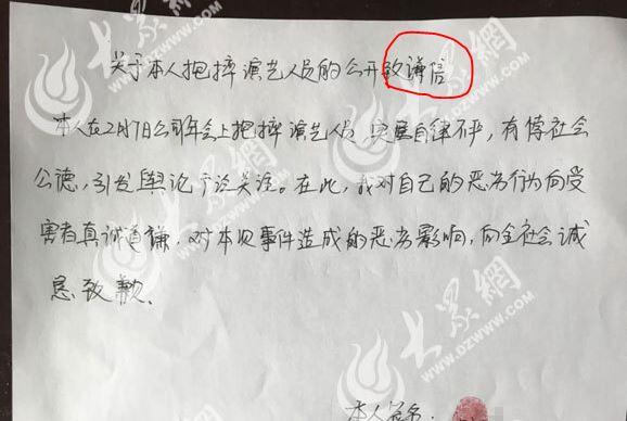 [FUN来了]年会抱摔演员的高管 连道歉信都写错了