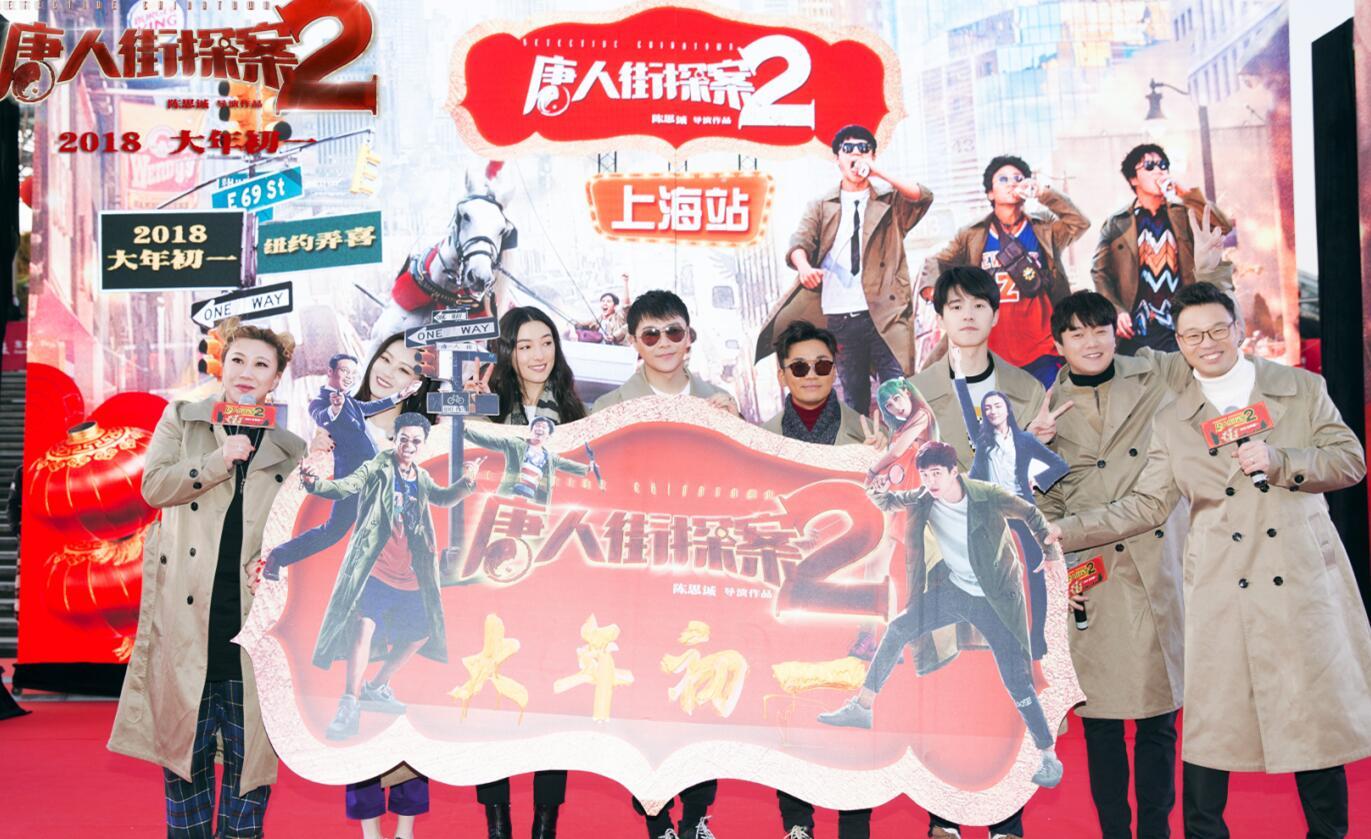 《唐人街探案2》上海路演 王宝强挑战方言英语