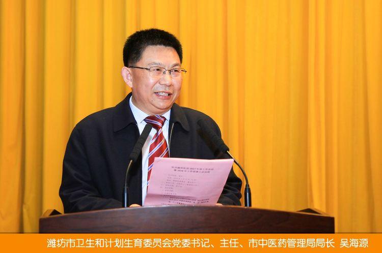 新闻资讯  吴海源主任在讲话中指出:一,阳光融和医院优质服务是潍坊