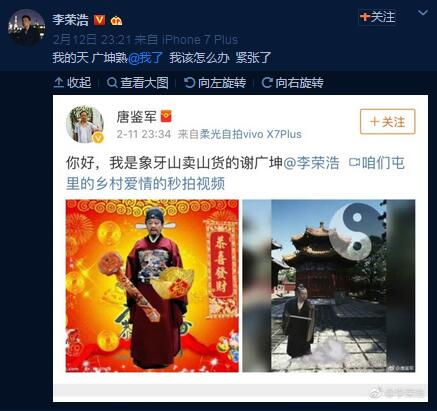 """李荣浩称《乡村爱情》谢广坤""""太烦"""" 本尊爆笑回应"""